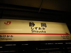 静岡.jpg